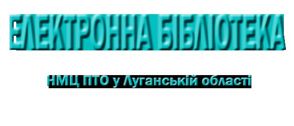 Електронна бібліотека НМЦ ПТО у Луганській області